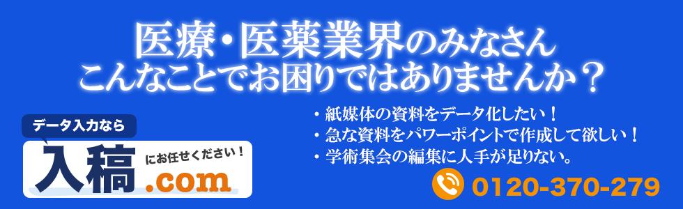 入稿.com